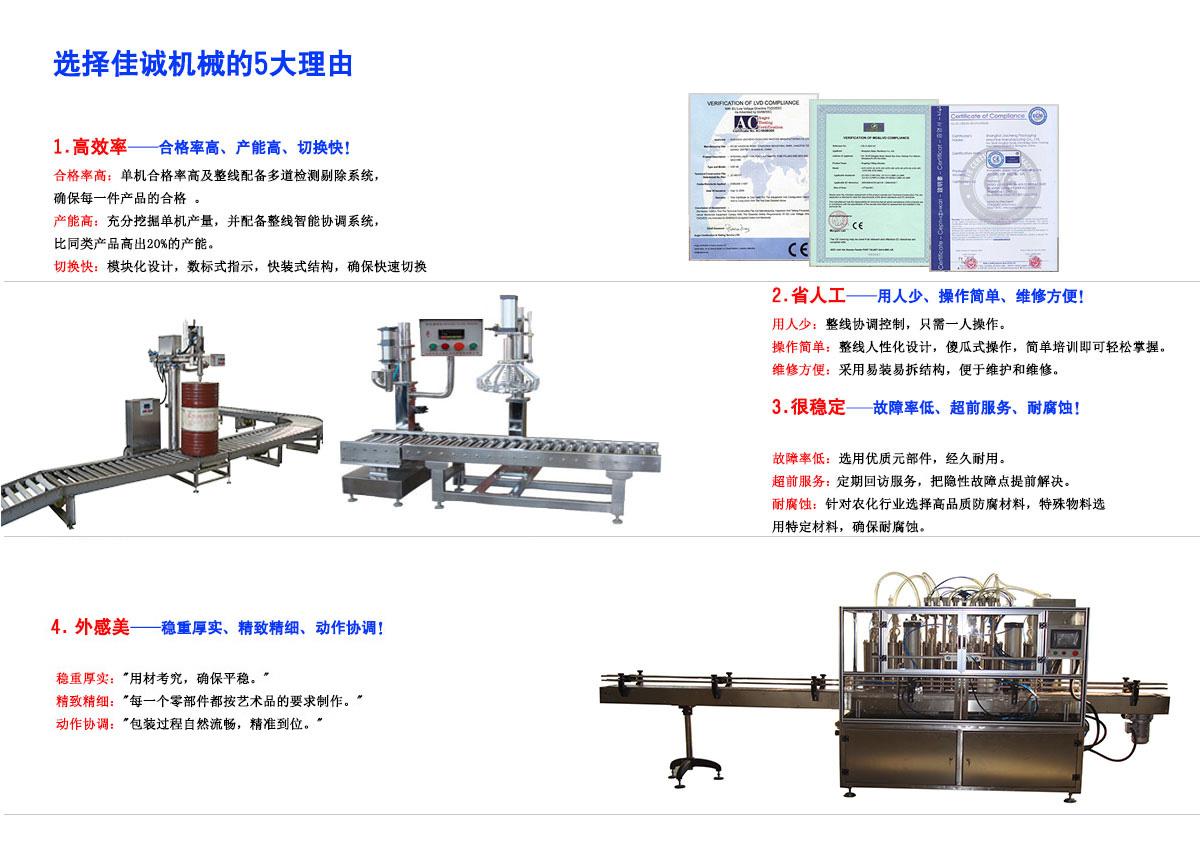 <p>佳诚自动灌装生产线和液体灌装机选择佳诚的5大理由</p>