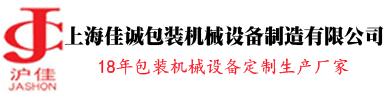 <p>上海佳诚包装机械设备制造有限公司灌装机生产厂家主营:全自动灌装机生产线、液体灌装机、全自动灌装机、半自动灌装机械设备</p>
